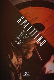 """Διαγωνισμοι koukidaki Τα δώρα του διαγωνισμού είναι το μυθιστόρημα του Στέλιου Μοίρα """"Splitting"""""""