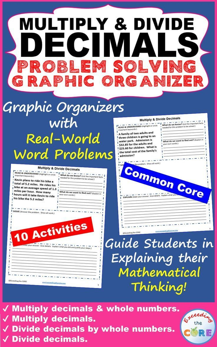 Get your students successfully understanding and solving word problems that include MULTIPLYING & DIVIDING DECIMALS with these PROBLEM SOLVING GRAPHIC ORGANIZERS. Students can use these activities with a partner, as a warm-up , as classwork, homework, in