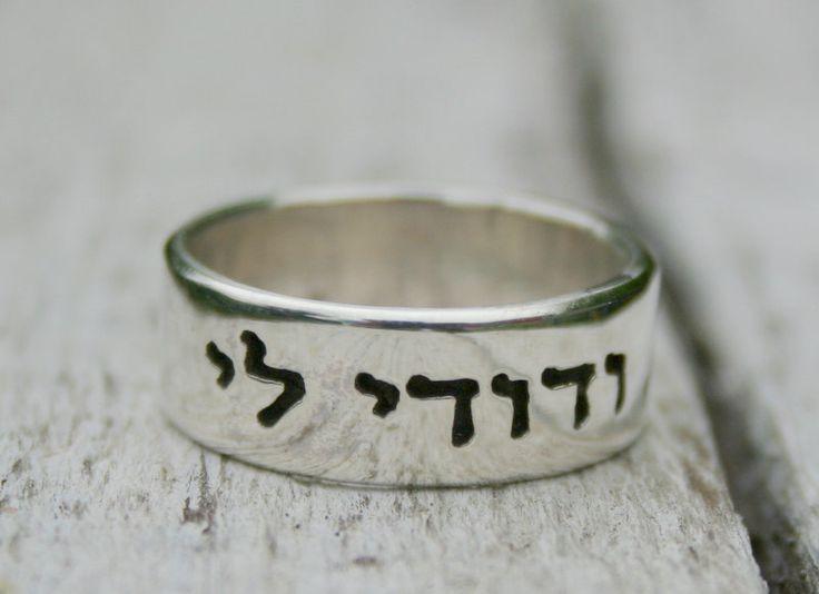 "I am my beloved's and my beloved is mine, Hebrew Bible verse Silver ring ""Ani le'dodi ve'dodi li"" Hebrew ring by Ziv Designs"