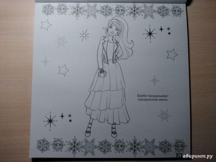 Иллюстрация 12 из 16 для Барби. Мега-раскраска с наклейками (№1613) | Лабиринт - книги. Источник: Яговцева  Юлия Валерьевна