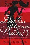 Дьявол носит «Прада». Начните читать книги Вайсбергер Лорен в электронной онлайн библиотеке booksonline.com.ua. Читайте любимые книги с мобильного или ПК бесплатно и без регистрации.