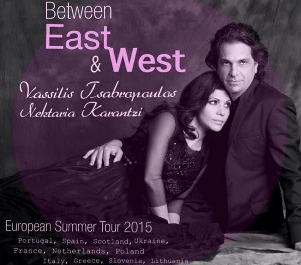 Βασίλης Τσαμπρόπουλος & Νεκταρία Καραντζή - Περιοδεία σε 11 χώρες της Ευρώπης