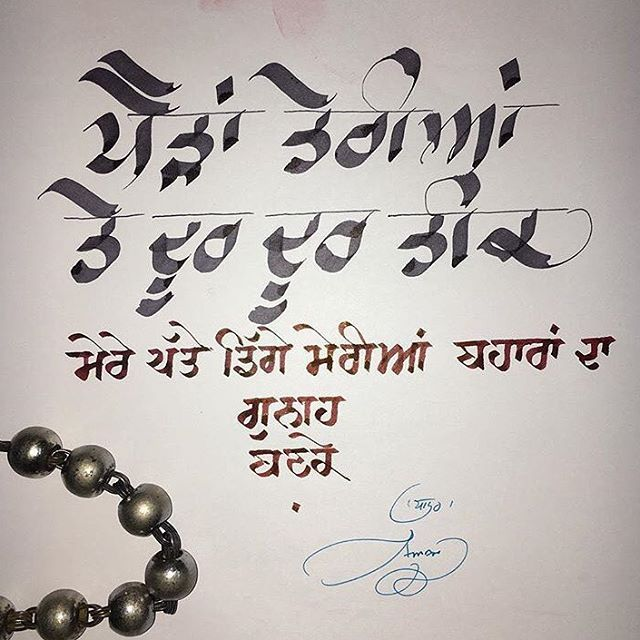 कविता, सुरजीत पात्र #punjabi  #jatt #calligraphy #poetry  #calligrapher #calligraffiti #life #art #design #graphic #artwork  #photography #sikhcalligraphy #sardar #artist #sikhi #punjabicalligraphy #gurmukhicalligraphy #gurbanicalligraphy #handlettering #sikhart #sikhism #sardarni #mypoetry #sikhcalligraphy #punjabi #sikh #gurbani #punjabipoetry #punjabishayari #gurbani