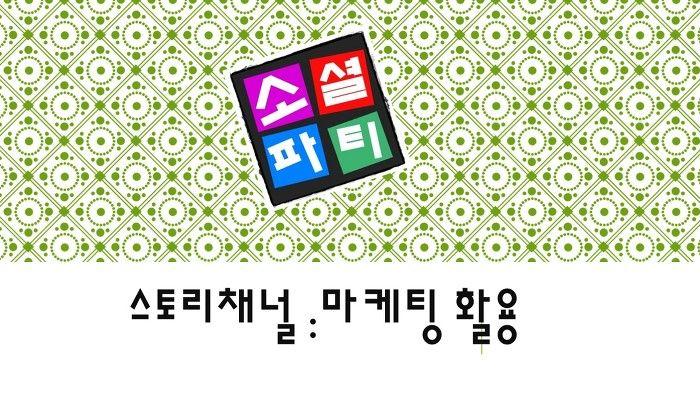소셜파티 :: 소셜특강 : 스토리채널 마케팅 활용