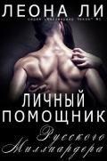 Читайте книгу Личный помощник русского миллиардера (ЛП), Ли Леона #onlineknigi #книжныйчервь #reading #text