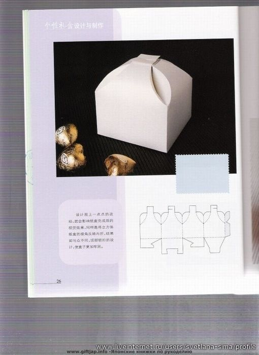 Коробочки для подарков. Обсуждение на LiveInternet - Российский Сервис Онлайн-Дневников