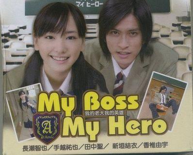 MY BOSS MY HERO (2006) - Comedy - Friendship - School Drama - Yakuza - Youth