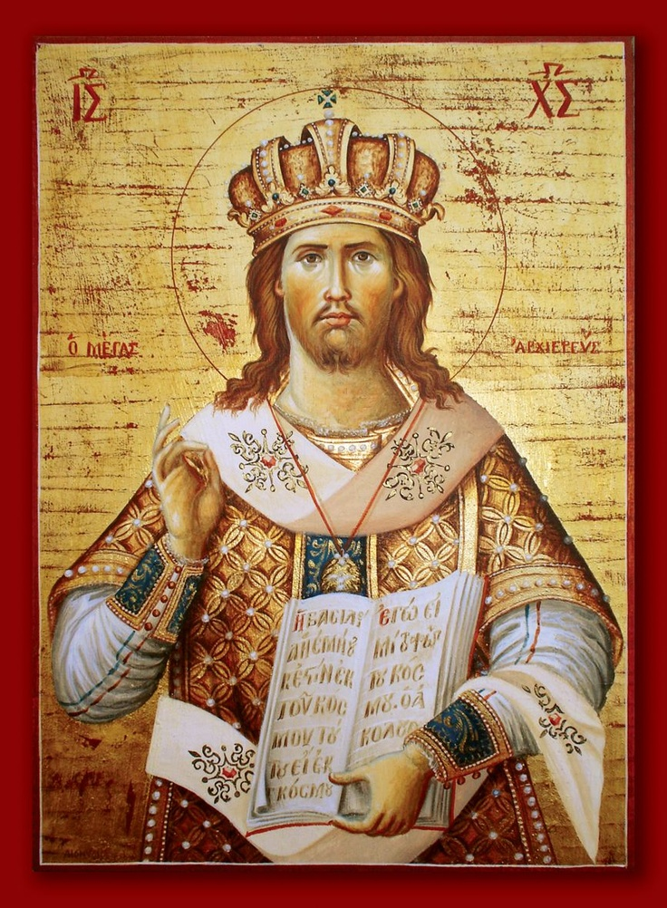 Jesus Christ Pontifix Maximus - modern Greek icon from http://www.dionysios.gr/en/en_mobile/index.html
