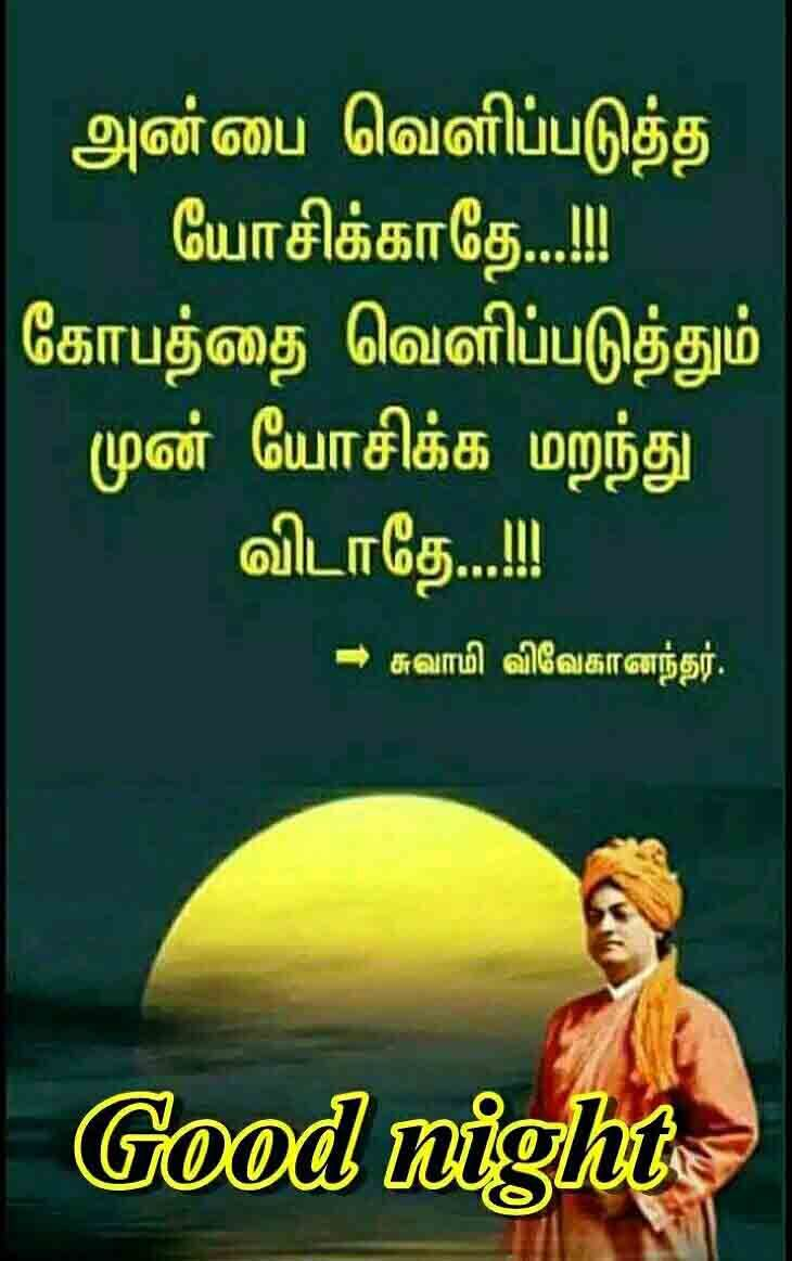 Tamil Motivational Quotes 4  Good morning quotes, Good night