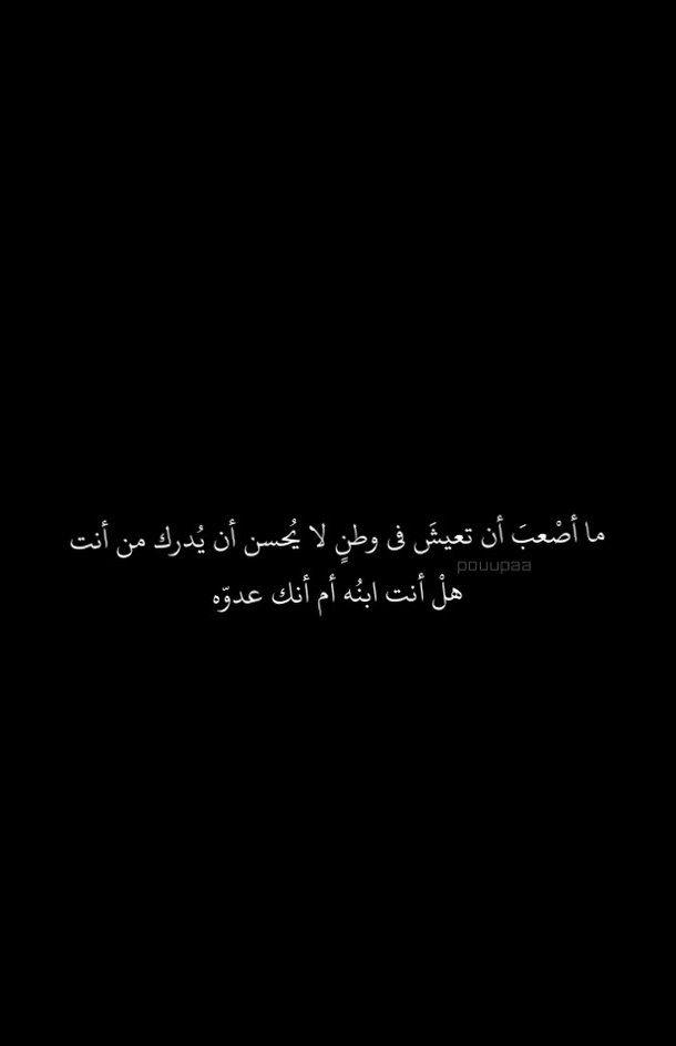 Algeria Algerie Arabic Design Quotes عبارات خواطر تصميم حق Dz Arabic Quotes عربية ادب حكم Algerienne ﺍﻗﺘﺒﺎﺳﺎﺕ ﻋﺮﺑﻲ Beautiful Words Words Quotes