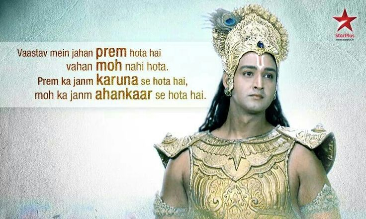 """Krishna in Mahabharat, """" In reality where there is love there is no desire. Love is born out of humility, whereas desire is born out of pride""""."""