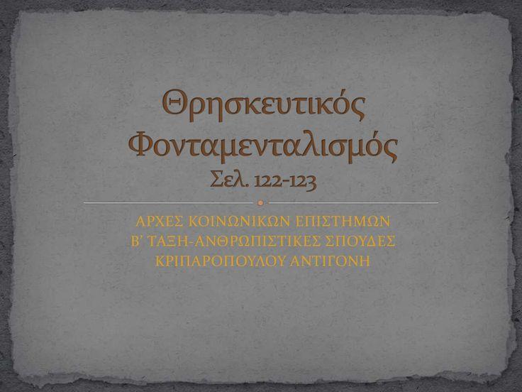 Θρησκευτικός Φονταμενταλισμός (σελ.122-123) by akriparopoulou via slideshare