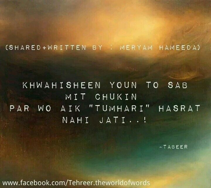 Sad Quotes About Love In Urdu English : ... quotes text quotes not quotes urdu poertry poetry text urdu thoughts