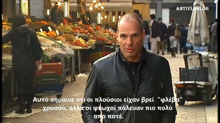 ΝΤΟΚΙΜΑΝΤΕΡ ΤΟΥ ΒΑΡΟΥΦΑΚΗ(2012)! Η ΕΥΡΩΠΤΩΣΗ ΠΛΗΣΙΑΖΕΙ!