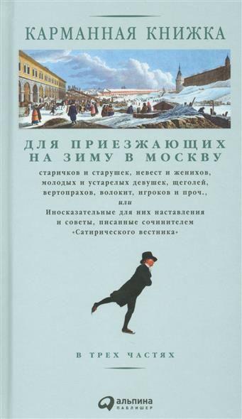 Карманная книжка для приезжающих на зиму в Москву - 440 - переиздание в современной орфографии уникальной книги, вышедшей в 1791 году (в мире сохранились единичные экземпляры оригинала). Книга, созданная талантливым русским писателем-сатириком, журналистом, переводчиком и этнографом Николаем Ивановичем Страховым, является уникальным историческим документом, который описывает быт и нравы Москвы времен Екатерины II. . .Если вы полагаете, что столичная мода на барбер-шопы, лимузины и…
