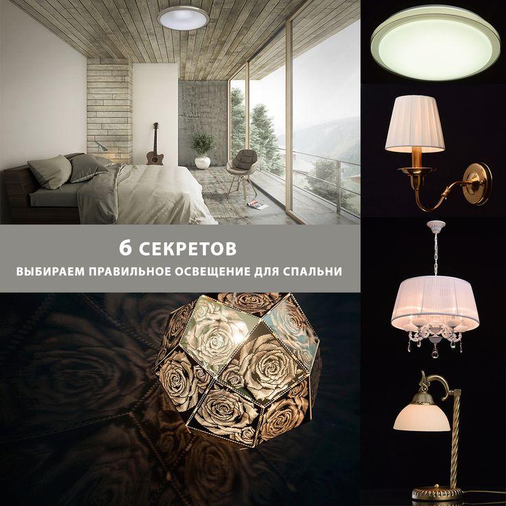 ❗6 СЕКРЕТОВ: ВЫБИРАЕМ ПРАВИЛЬНОЕ ОСВЕЩЕНИЕ ДЛЯ СПАЛЬНИ🛌  Где нужен приглушенный свет, а где – яркий? Почему люстра с абажуром – лучшее решение для спальной комнаты? Раскрываем все секреты в нашем материале.☝Читайте статью на сайте:https://mw-light.ru/blog/cat/articles/post/6-sovetov-dlya-spalni/  #mwlightэксперт #slytsop #jowlnv #Люстры_mwlight #mwlight #мвлайт