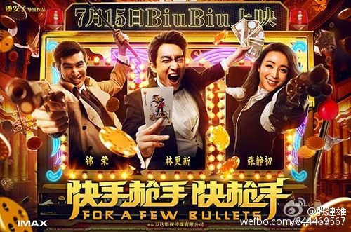 """Microblogging film critic - """"Fast Pistol"""": when the high cool white Fumei love spiny Moe cut"""