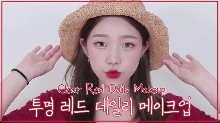 (구독자 이벤트 당첨자 발표) 투명 레드 데일리 메이크업 인스타그램 메이크업 / Clean Red Daily Makeup / In...
