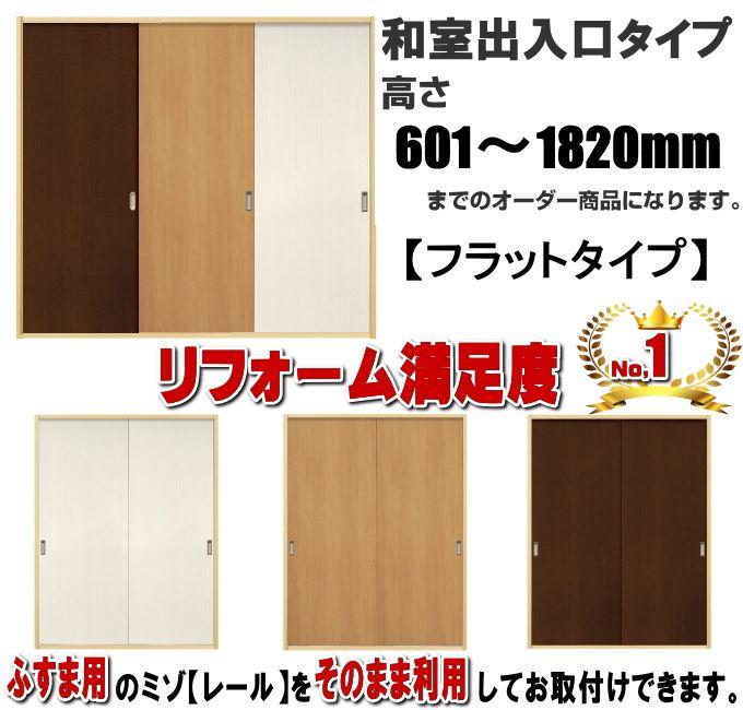 楽天市場 洋室建具 和室出入口 ふすまの用のミゾにも フラットタイプ ドア リフォーム 高さ 601 1820mm ふすま用のミゾ レールに取り付けられます 送料無料 ふすま