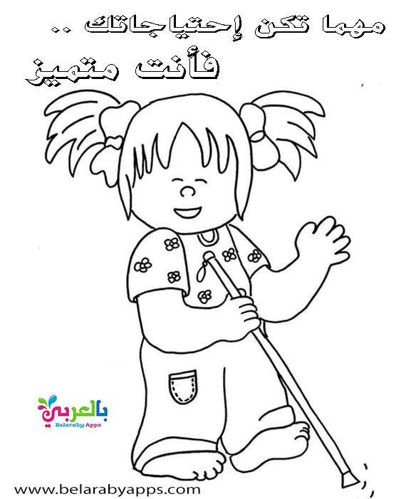 رسومات تلوين وعبارات تحفيز لذوي الاحتياجات الخاصة بالعربي نتعلم Comics Character Fictional Characters