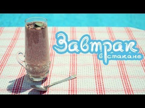Завтрак в стакане 150мл молока, 2ст л овсянки, 3ст л творога, 1ч л какао, 1 замороженный банан
