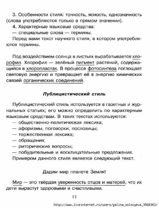 """Мобильный LiveInternet Страхова. Изложение для младших школьников.   галина_соловьева - Дневник """"Копилка идей""""  """
