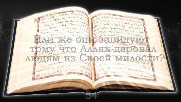 Священный Куран. Сура 4 ан - Ниса (Женщины) аяты с 29-70