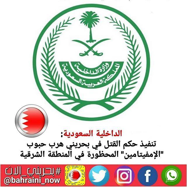 الداخلية السعودية تنفيذ حكم القتل في بحريني هرب حبوب الإمفيتامين المحظورة في المنطقة الشرقية أصدرت وزارة الداخلية السعودية بيانا بشأن تنفيذ حكم القتل تعزي