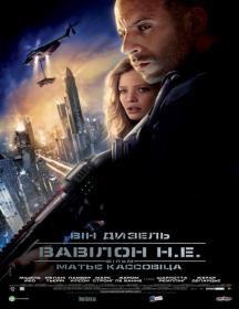 Вавілон Н.Е. / Babylon A.D.