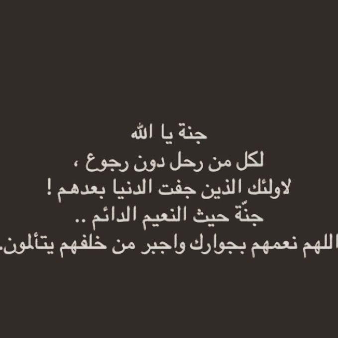 Pin By Alaa Erfan On اللهم ارحم امواتنا و اموات المسلمين Calligraphy Arabic Calligraphy