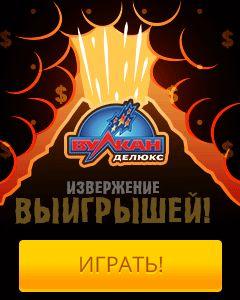вулкан игровые автоматы мобильная