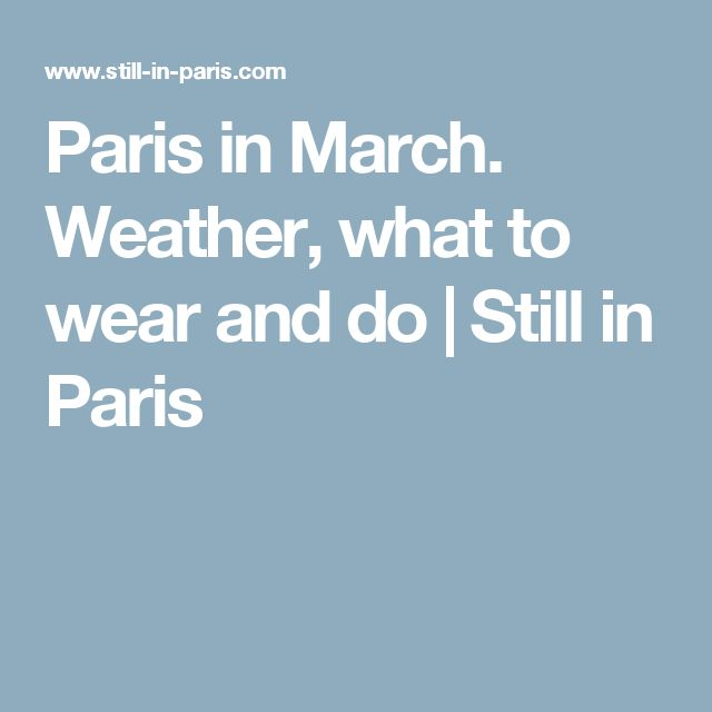 Paris in March. Weather, what to wear and do | Still in Paris