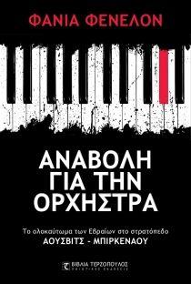 Αναβολή για την ορχήστραΤο ολοκαύτωμα των Εβραίων στο στρατόπεδο Άουσβιτς - Μπίρκεναου