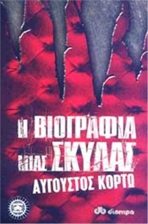Αυγουστος Κορτώ - book
