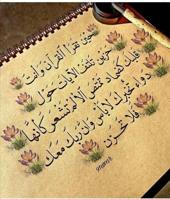 القرآن حياة القلوب Islamic Quotes Wallpaper Wallpaper Quotes Islamic Quotes