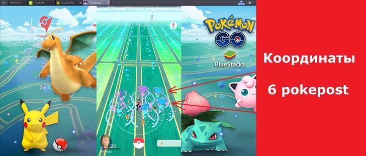 Покемон ГО   Pokemon GO. Координаты 6 Покепостов.