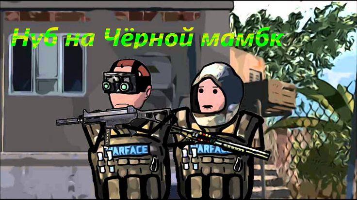 warface ☻ Черная мамба - Тактика боя # 1