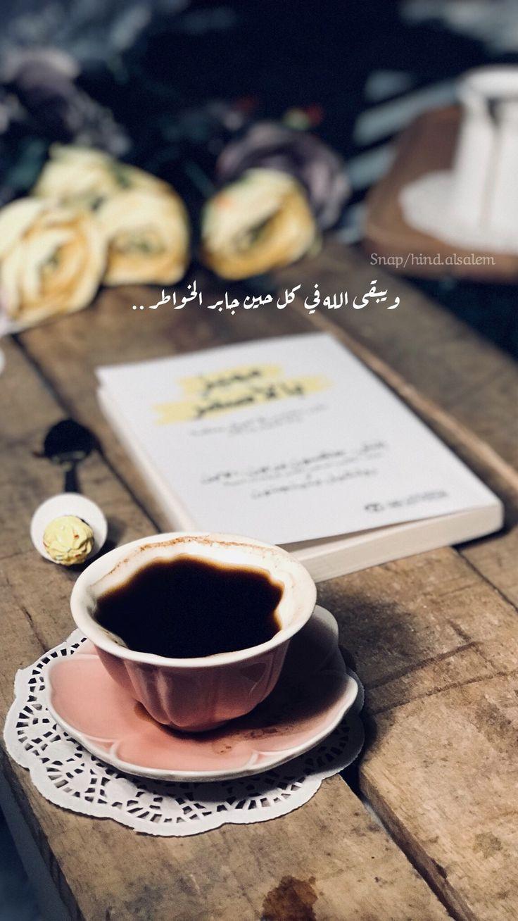 #دعاء #صورة #افكار_تصوير #احترافيه #coffee #coffeetime # ...