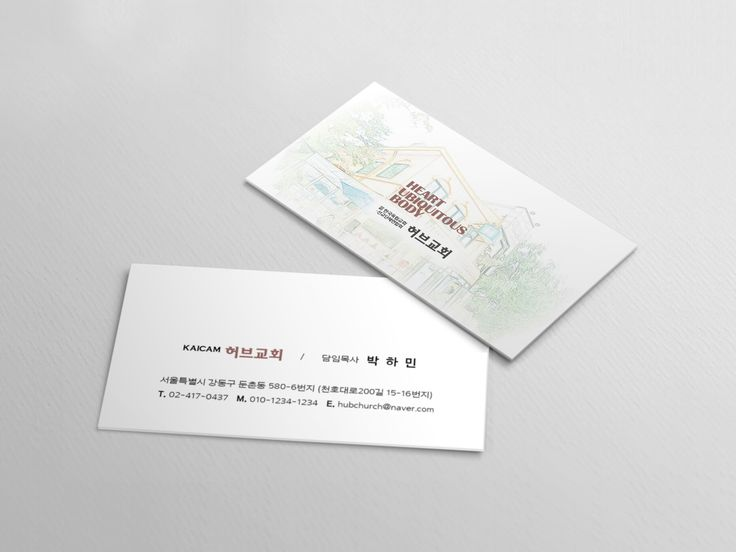 hubchurch business card design 교회 명함 디자인 church company businesscard