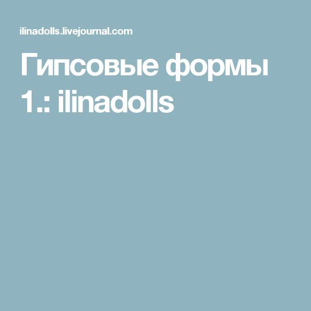 Гипсовые формы 1.: ilinadolls