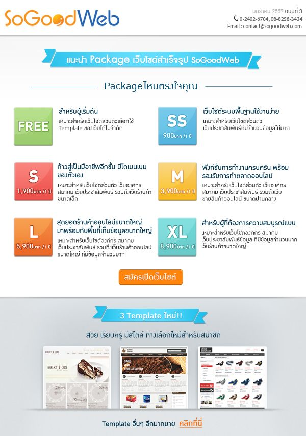 Enewsletter ฉบับที่3 http://www.sogoodweb.com/Article/Detail/7967