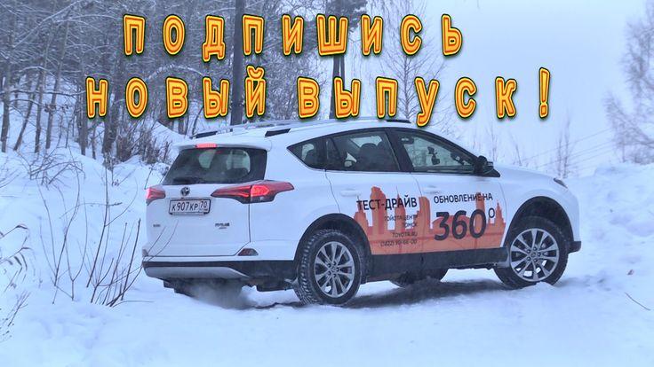 Новый Toyota RAV4  тест драйв  2016 Сибирь