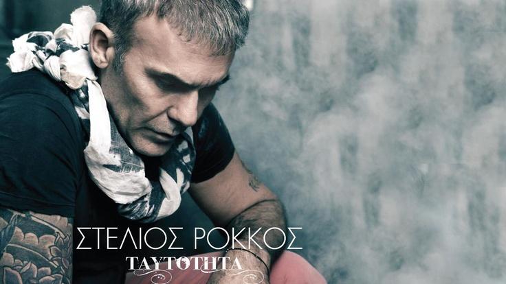 Στέλιος Ρόκκος / Stelios Rokkos   Ταυτότητα  http://www.getgreekmusic.gr/blog/%cf%83%cf%84%ce%ad%ce%bb%ce%b9%ce%bf%cf%82-%cf%81%cf%8c%ce%ba%ce%ba%ce%bf%cf%82/