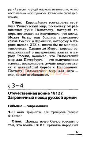 ГДЗ 17 - История России 8 класс Ляшенко