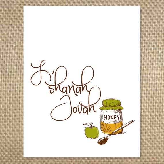 L'Shanah Tovah by uluckygirl on Etsy, $3.95