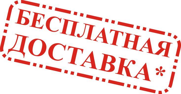 Шопинг без забот!  Интернет-магазины с бесплатной доставкой по России. -  …  #БериКод #акции #Бесплатнаядоставка