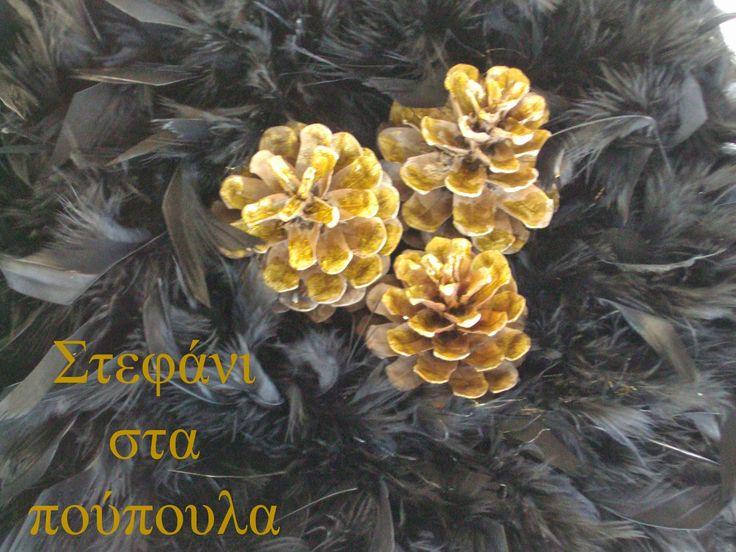 Art Decoration and Crafting: Στεφάνι στα πούπουλα...