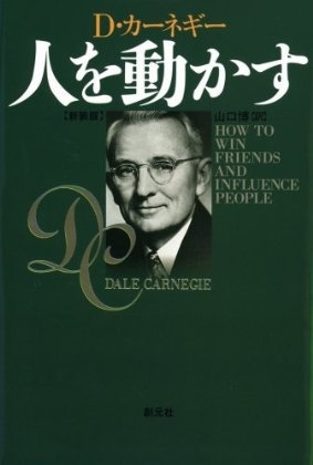 "D.Carnegie ""How to win friends and influence people"""