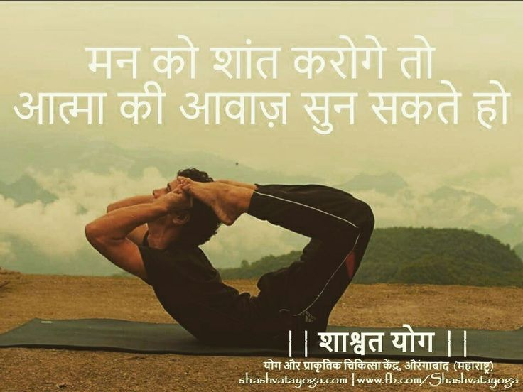 मन को शांत करोगे तो आत्मा की आवाज़ सुन सकते हो   #ShashvataYoga #Yoga #YogaInAurangabad #AurangabadYoga #YogaEveryday #YogaIndia #YogaWithManish #Aurangabad #Affirmations #Positivity #Peace #Love #Trust #Happiness #SelfLove #SelfCare #BecomingHappy #Happiness #Commitment #Promise #LoveYourself #Healing #DailyGyaan