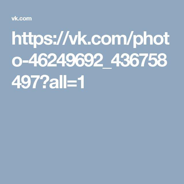 https://vk.com/photo-46249692_436758497?all=1